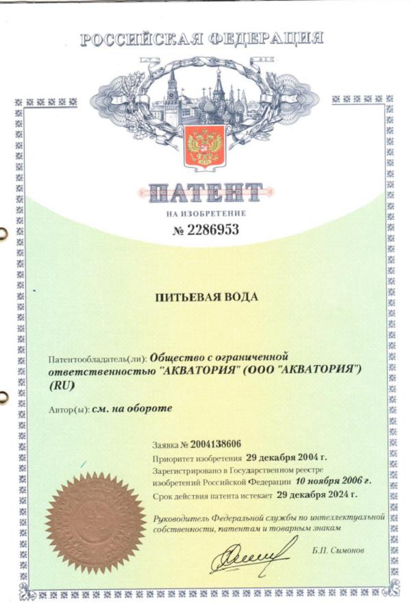 Chứng nhận Patent về tạo khoáng canxi